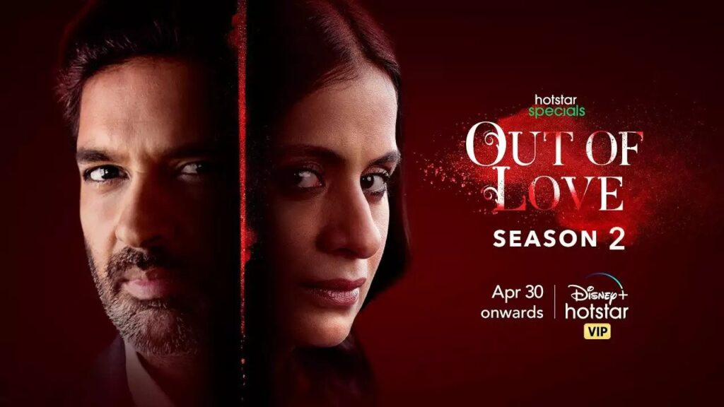 Out of Love season 2 release